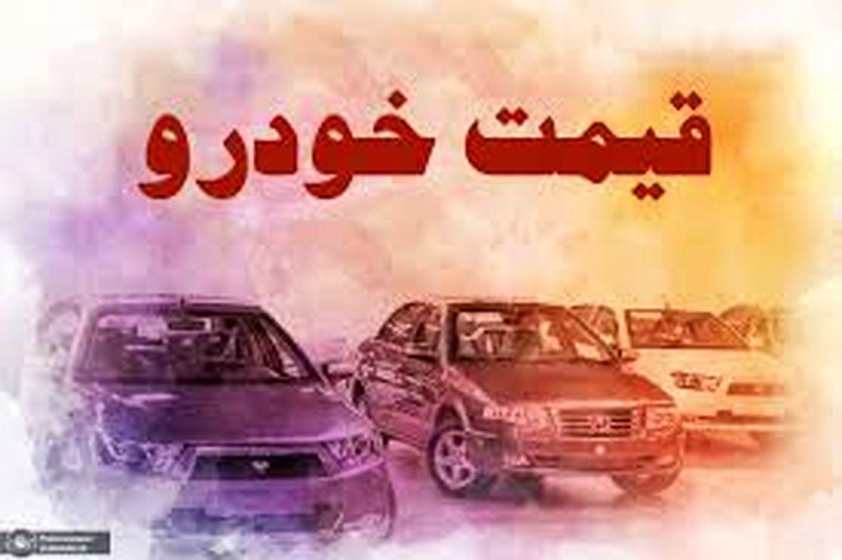 قیمت خودرو در بازار دوشنبه   18 اسفند